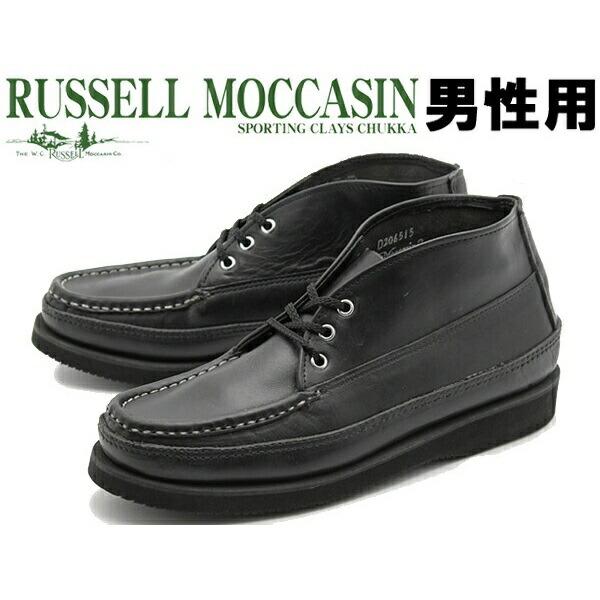 訳あり品 ラッセルモカシン スポーティング クレー チャッカ メンズ 200-27WB 男性用 ブラック 25.0cm US7.0 RUSSELL MOCCASIN BLACK (rm107)