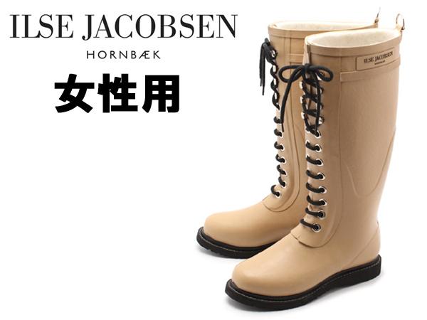 訳あり品 イルセ ヤコブセン クラシック ラバー レースアップ レイン ブーツ 22.5cm 35 キャメル RUB1-21 女性用 ILSE JACOBSEN CLASSIC RUBBER BOOTS (ij006)