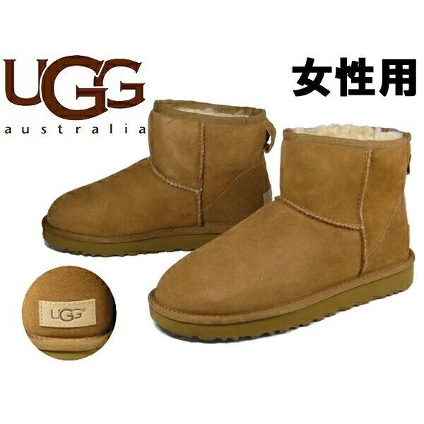 訳あり品 アグ オーストラリア クラシック ミニ2 25.0cm US8.0 チェスナット 5854 1016222 女性用 UGG AUSTRALIA CLASSIC MINI II (ug915)