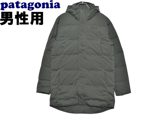 パタゴニア ダウンジャケット ジャクソン グレイシャー パーカ 男性用 PATAGONIA JACKSON GLACIER PARKA 27910 メンズ ダウンジャケット オールダーグリーン (01-20870140)