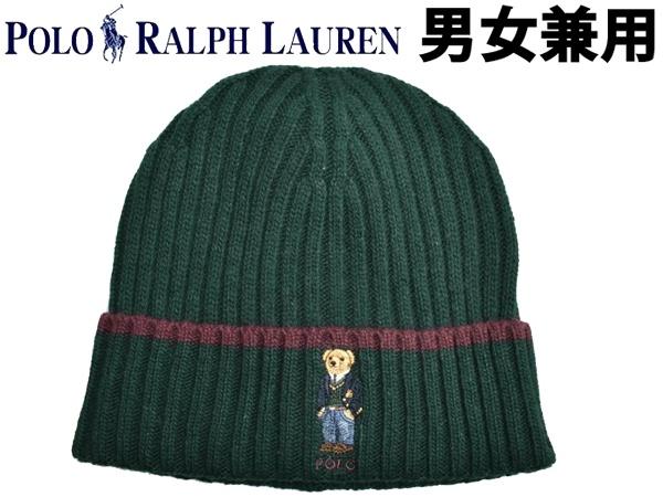 ポロ ラルフローレン ポロベア ニットキャップ 男性用兼女性用 POLO RALPH LAUREN PC0352 メンズ レディース ニット帽 グリーン (01-21230449)