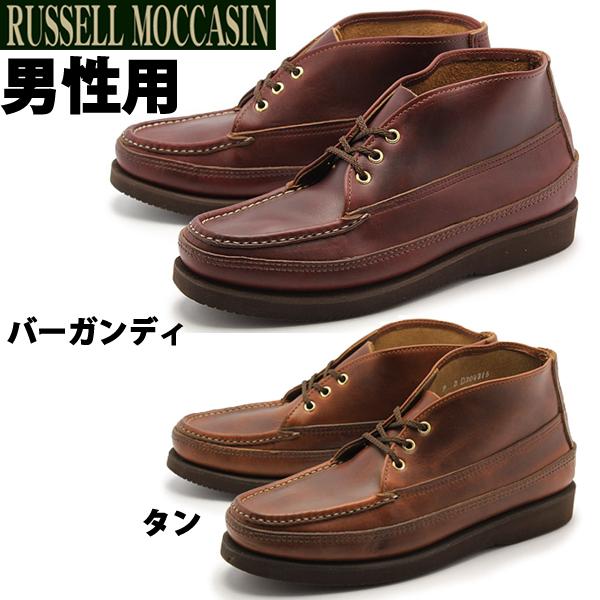 ラッセル モカシン スポーティング クレー チャッカ 男性用 RUSSELL MOCCASIN SPORTING CLAYS CHUKKA 200-27W メンズ ブーツ(1124-0005)