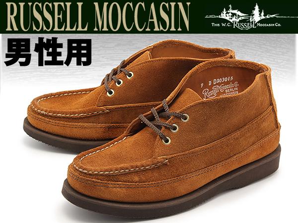 ラッセル モカシン スポーティング クレー チャッカ ラスト ララミー ブラウン スエード 男性用 RUSSELL MOCCASIN SPORTING CLAYS CHUKKA RUST LARAMIE 200-27W メンズ ブーツ(11240061)