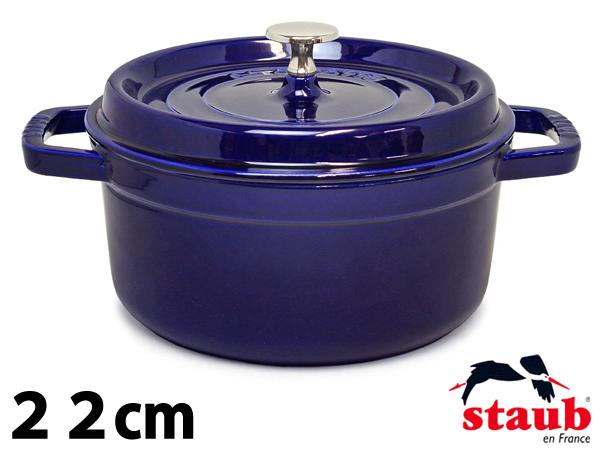 ストウブ ピコ ココット ラウンド 22cm 2.6L STAUB 鋳物 ホーロー 両手鍋 ダークブルー(01-79030003)