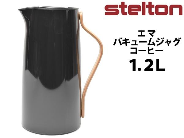 ステルトン エマ バキュームジャグ コーヒー 1.2L STELTON X-200 X-200-1 X-200-2 X-200-5 ジャグ ブラック (01-79180022)