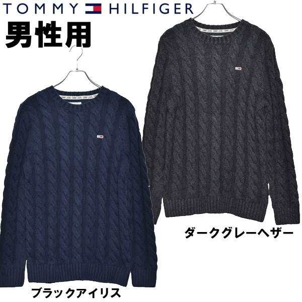 トミーヒルフィガー エッセンシャル ケーブル セーター 男性用 TOMMY HILFIGER TJM ESSENTIAL CABLE SWEATER DM0DM07256 メンズ セーター (2609-0040)