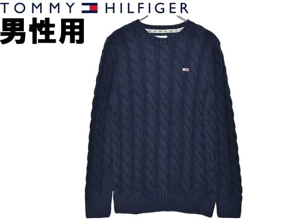 トミーヒルフィガー エッセンシャル ケーブル セーター 男性用 TOMMY HILFIGER TJM ESSENTIAL CABLE SWEATER DM0DM07256 メンズ セーター ブラックアイリス (01-26091175)