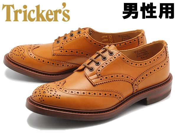 トリッカーズ カントリー バートン ダイナイトソール フィッティング5 男性用 TRICKERS COUNTRY BOURTON 5633/38ACN F5 メンズ カジュアルシューズ 革靴 (16312052)