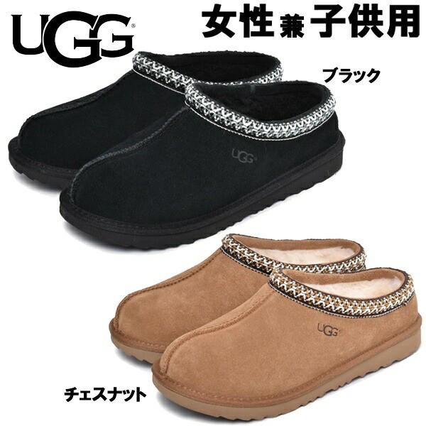 UGG アグ タスマン 2 子供用女性用サイズ UGG TASMAN II K 1019066K キッズ&ジュニアレディースサイズ スリッポン (1262-0247)