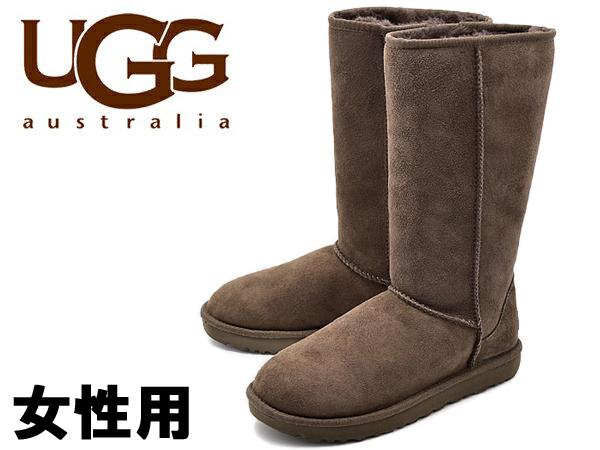 UGG アグ クラシック トール II 女性用 CLASSIC TALL II 1016224 レディース ムートンブーツ チョコレート (01-12620011)