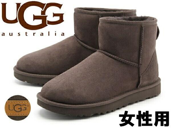 UGG アグ クラシックミニ II 女性用 UGG CLASSIC MINI II 1016222 レディース ムートンブーツ チョコレート (01-12623712)