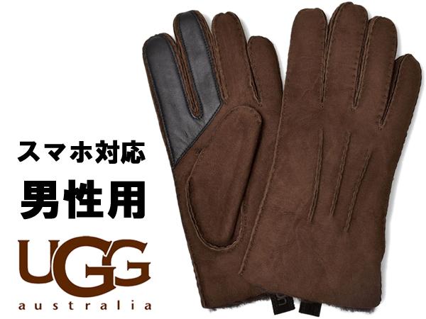 UGG アグ シープスキン 3PT グローブ 男性用 17391 メンズ 手袋 チョコレート (01-22640237)
