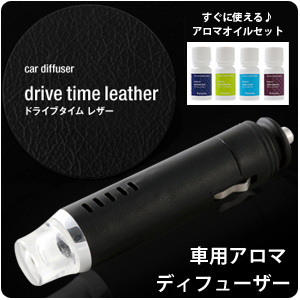 @aroma drive time leather oil set * non-at aroma-essential oils-car-car accessories-car-diffuser-diffusers |