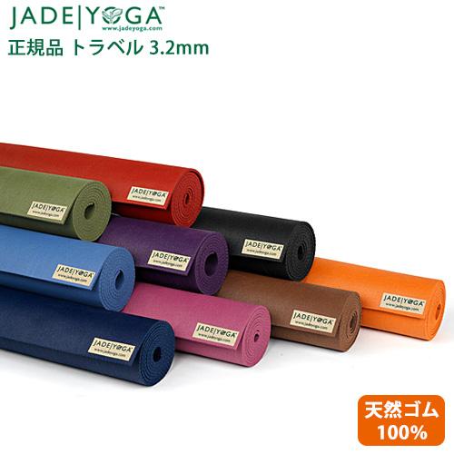 [正規品]ジェイド ヨガ ヨガマットトラベル3.2mm JADEYOGA ピラティス 天然ゴム 送料無料
