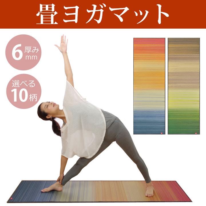 畳ヨガマット6mm 8色 染め ジョイ 日本製 畳ヨガ 井草 PVC 滑りにくい ヨガマット イケヒコ 送料無料