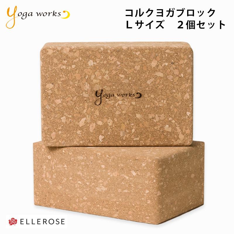 ヨガ アウトレット ブロック プロップス ブリック ヨガワークス yogaworks Lサイズ2個セット コルク 値引き 補助具 コルクヨガブロック 送料無料 ピラティス