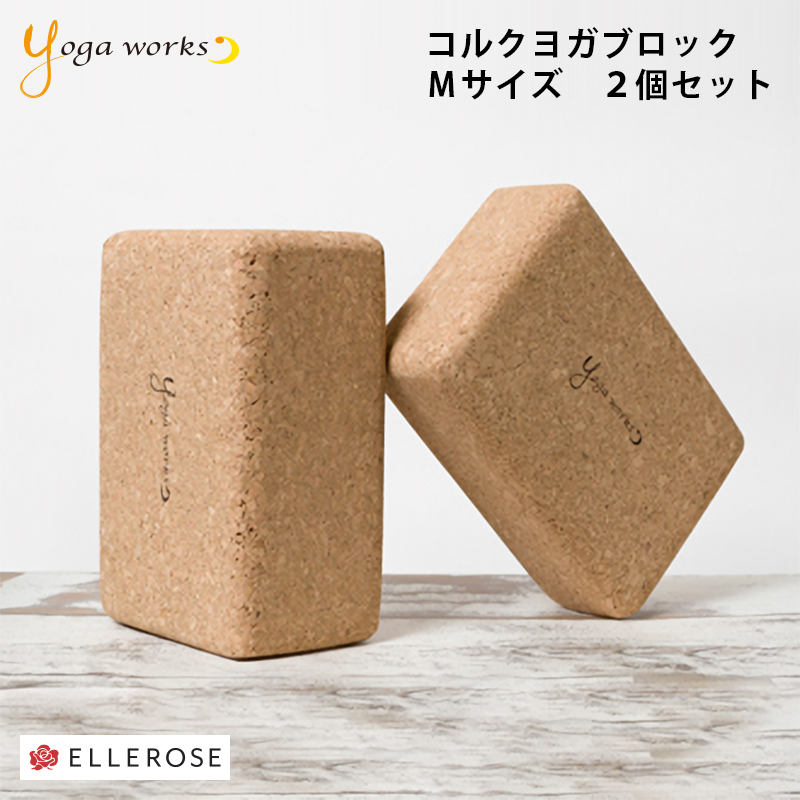 yogaworks コルクヨガブロック 【プロップス】 [Lサイズ2個セット] 送料無料 ヨガワークス 【補助具】 【ブリック】 【ヨガ・ピラティス】