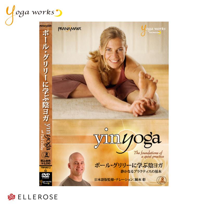 ヨガ DVD ヨガワークス 《2枚組DVD》 ポール・グリリーに学ぶ陰ヨガ-静かなるプラクティスの基本- 【ピラティス】【ヨガ】【DVD】【テキスト】【送料無料】yogaworks