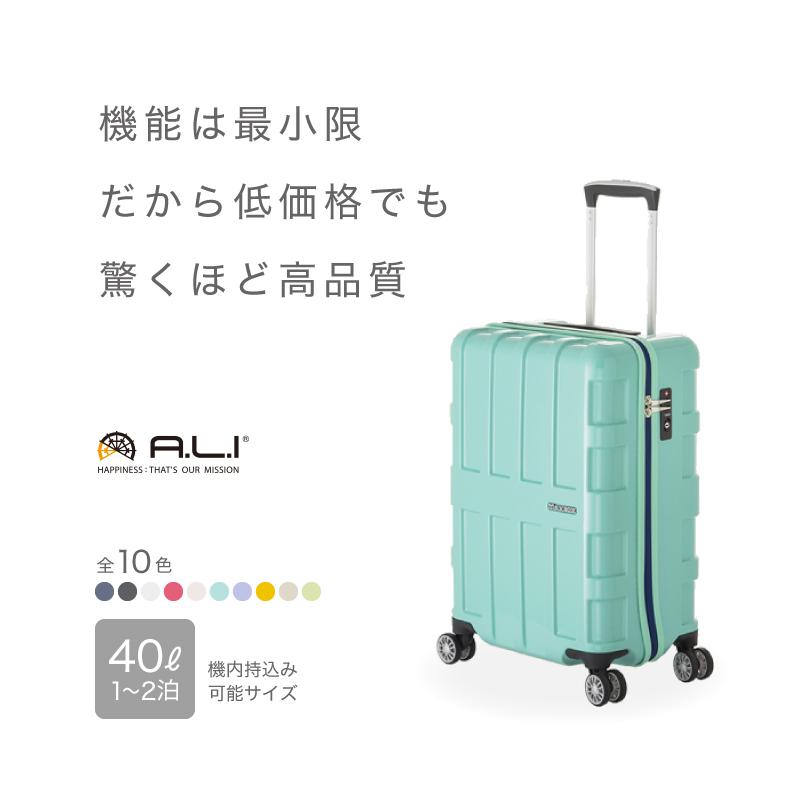 アジアラゲージ マックスボックス 旅行の費用を抑える キャリーバッグ 機内持ち込み S サイズ かわいい おしゃれ かっこいい レディース メンズ 軽量 丈夫 旅行 出張 1泊2日