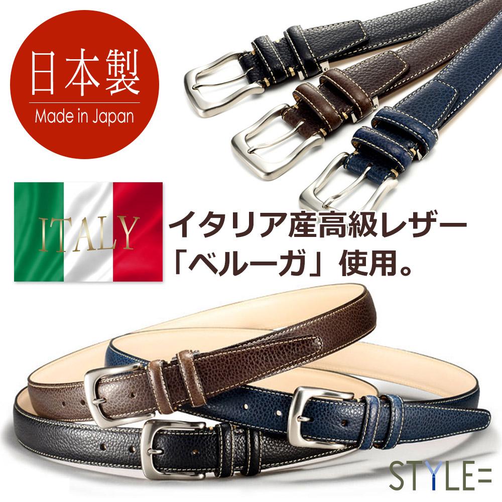 ベルト メンズ ビジネス 日本製 長沢ベルト工業 【国産】イタリア産高級レザー ベルーガ カジュアル ベルト