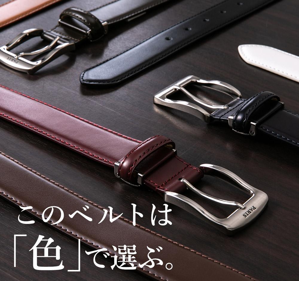 c0cad34a3af34 楽天市場 ベルト メンズ ビジネス カラー 牛革 レザー 綺麗な色が特徴の ...