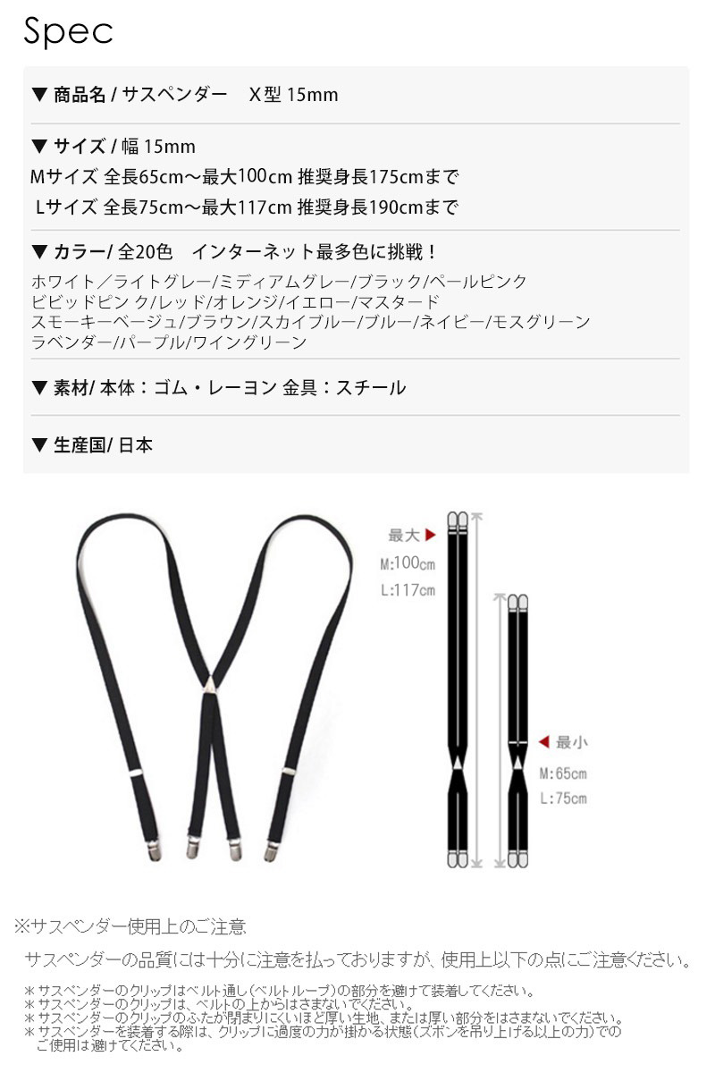 suspenders / made in JAPAN / 20 colors / men & lady's / 15mm width X type / black, white, brown, blue sax others / formal dress