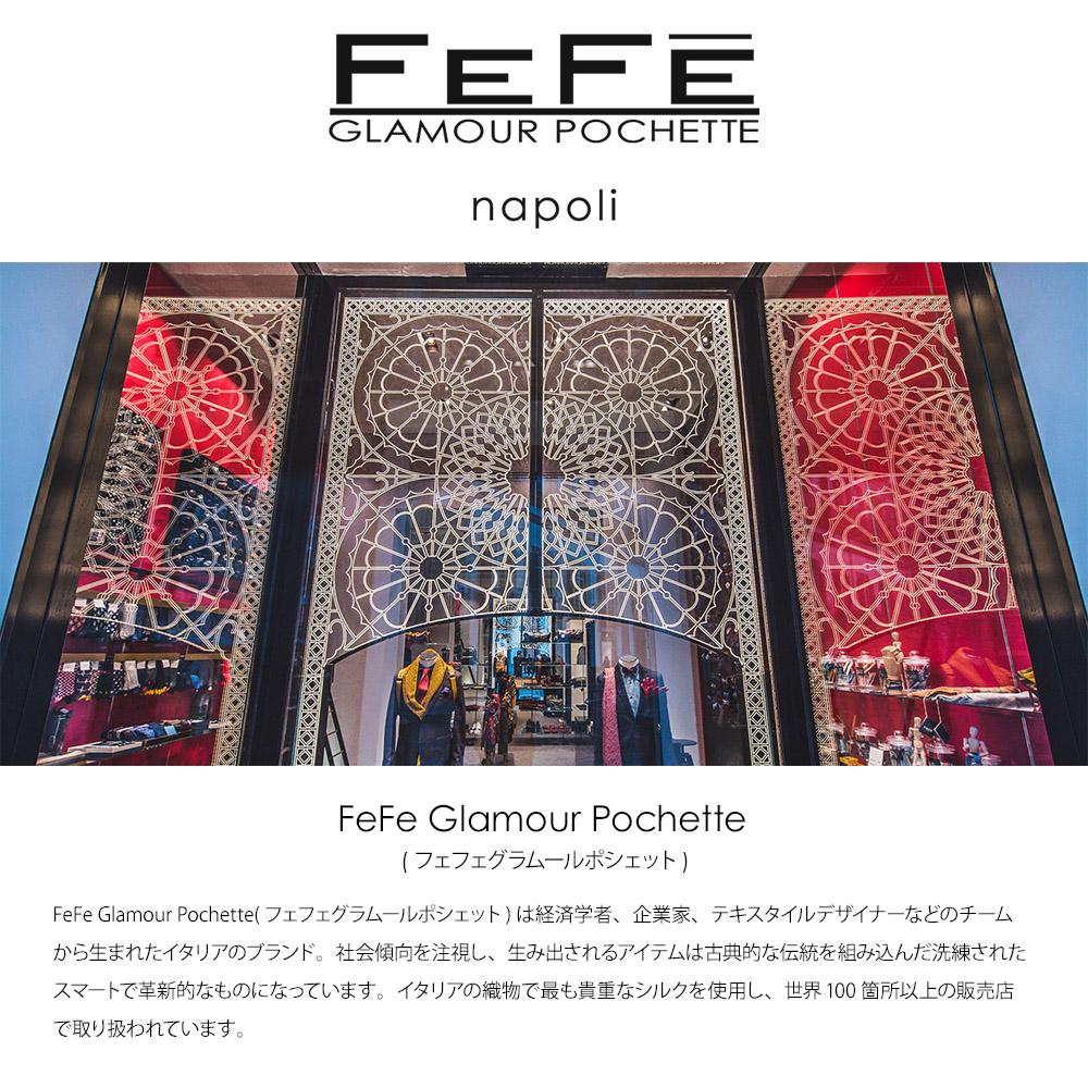 ポケットチーフ チーフ FeFe イタリア製 シルク100フォーマル パーティー ギフト プレゼントCdWEQBorxe