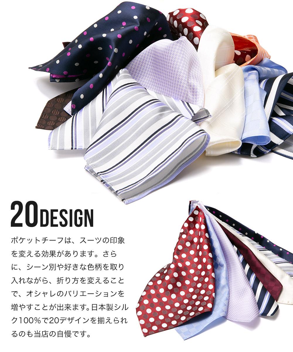 STYLE= シルク100% ポケットチーフ 京都産シルク100% 全20柄 23×23cm ビジネス パーティー 結婚式にもおすすめ ハンカチ