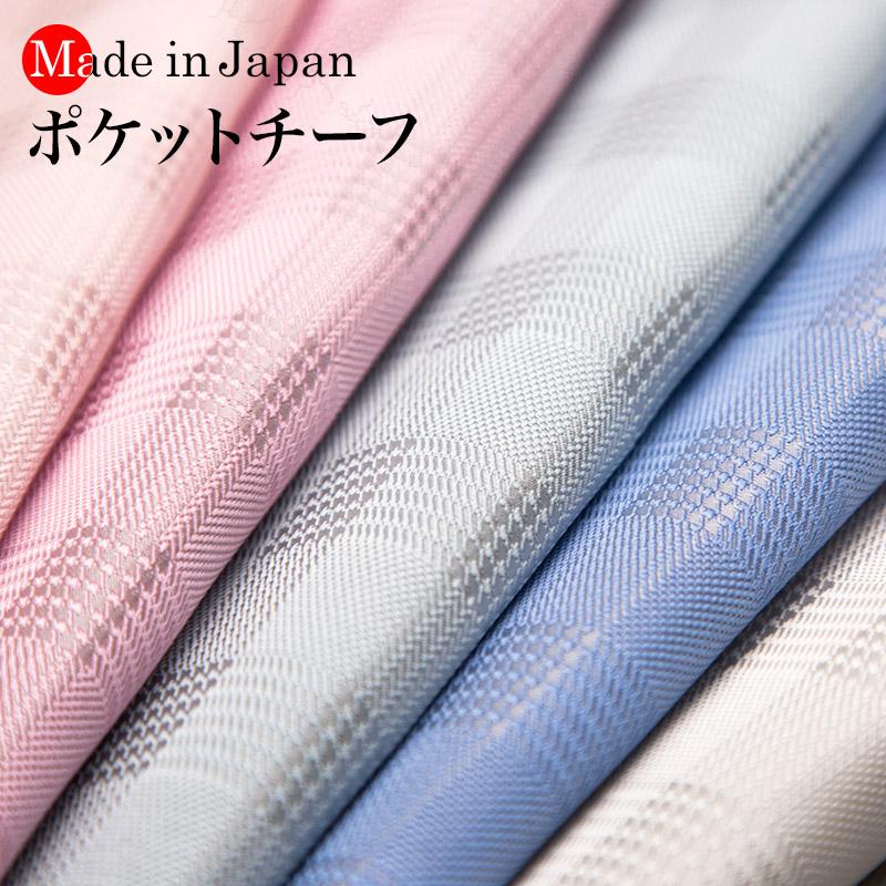 ポケットチーフ 日本製 京都シルク で織り上げた ポケットに挿すだけで簡単にワンランク上のスタイルに チェック柄でオシャレ
