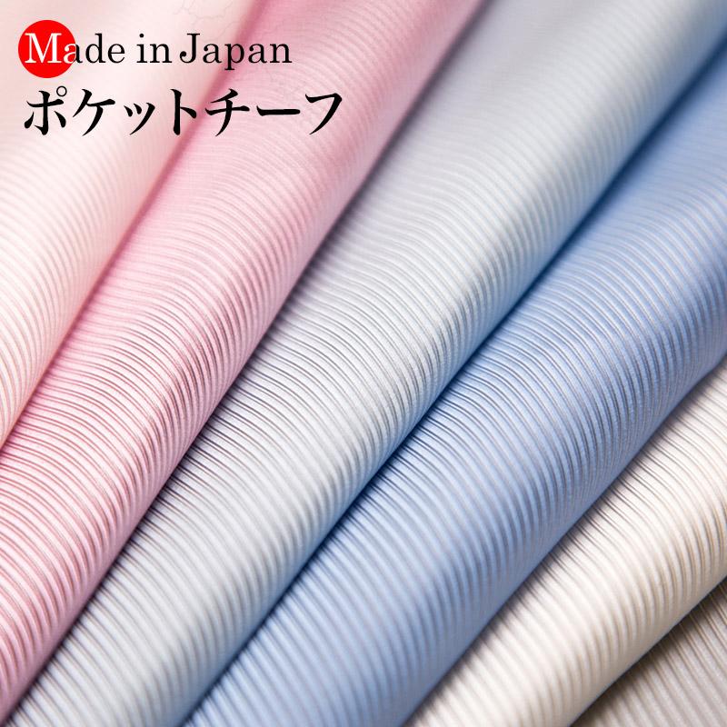 日本製 京都シルク で織り上げた ポケットチーフ ポケットに挿すだけで簡単にワンランク上のスタイルにしてくれます。【ポスト投函便送料無料】