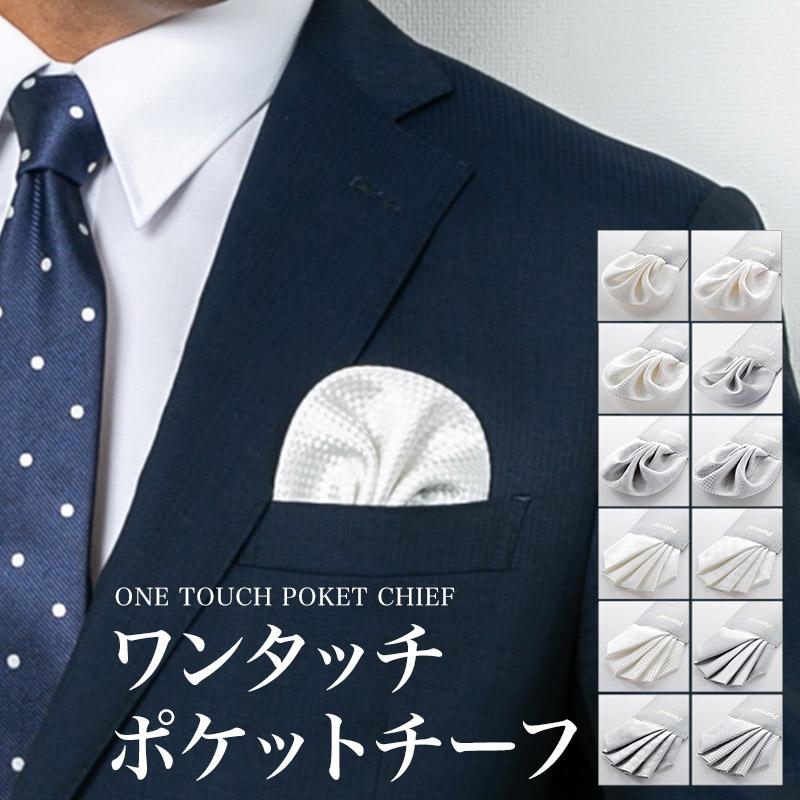 ポケットチーフ  ワンタッチ チーフ ワンタッチポケットチーフ 日本製 シルク100% 結婚式  披露宴 パーティー フォーマル にジャストフィットな「 ファイブピークス 」 二次会にドンピシャな「 パフド 」