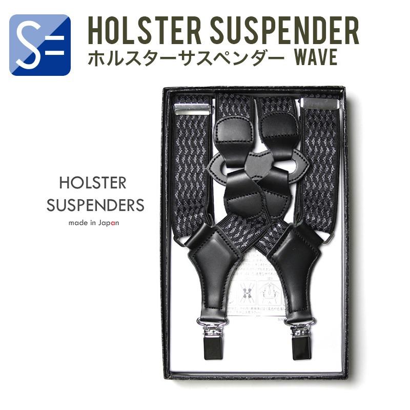 ホルスターサスペンダー(ガンタイプ サスペンダー) メンズ 本革 X 黒&グレー ウェーブ柄生地(WV) 日本製 【あす楽対応】