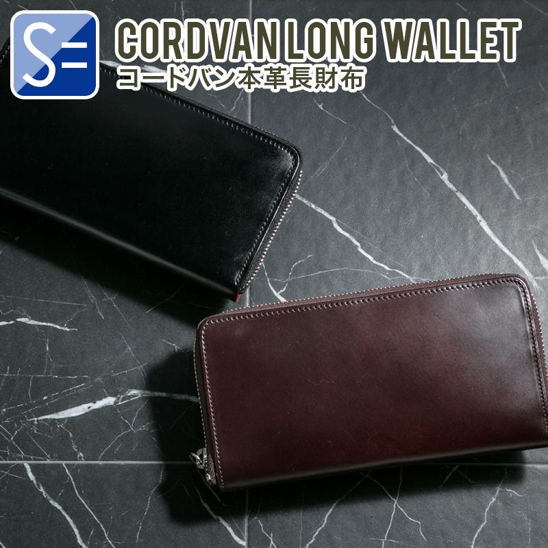 【正規品】LY1005 コードバン 長財布ラウンドジップ ブラック レザー