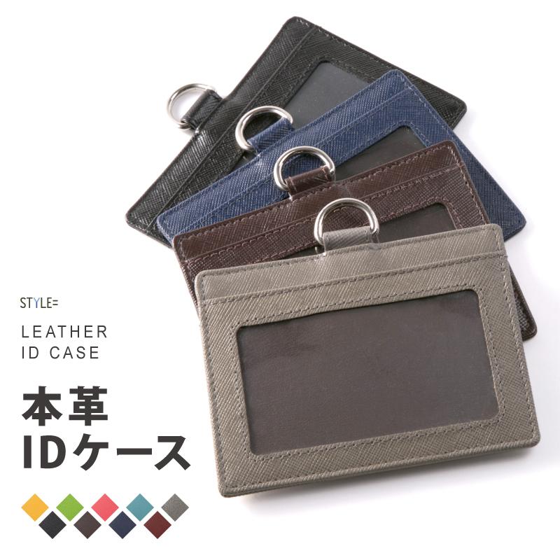 送料無料 IDカードホルダー 豊富な品 IDケース メンズ 革 レザー レディース おしゃれ 名入れ ネイビー 返品保証 25%OFF サフィアーノ IDカードケース IDホルダー 刻印 ブラウン ブラック 裏ポケット