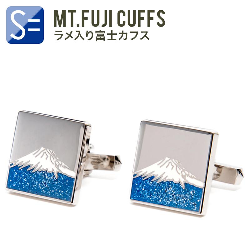 富士山 カフスボタン 単品 (カフリンクス) 結婚式 メンズ ノーブランド シルバー X'mas クリスマス 父の日 プレゼント