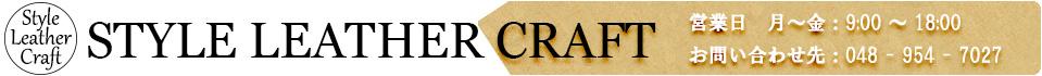 スタイルレザークラフト:レザークラフト、メッシュバッグ、コラージュ用品、スタンプ、革雑貨の販売