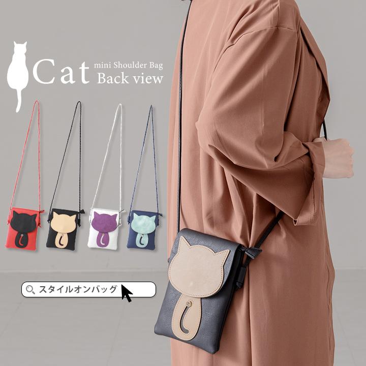 大胆な猫の後姿のデザインが可愛い 猫好きさんはもちろん大人の女性にピッタリのミニバッグ 送料無料 MAX50%offクーポン ミニバッグ ショルダーバッグ スマホポシェット 猫バッグ 猫アイテム ネコ インナーバッグ 品質保証 旅行 ハンドバッグ バッグ 可愛い スタイルオンバック レザー 小さめ 2WAY ss1000 アンティーク レディース お金を節約