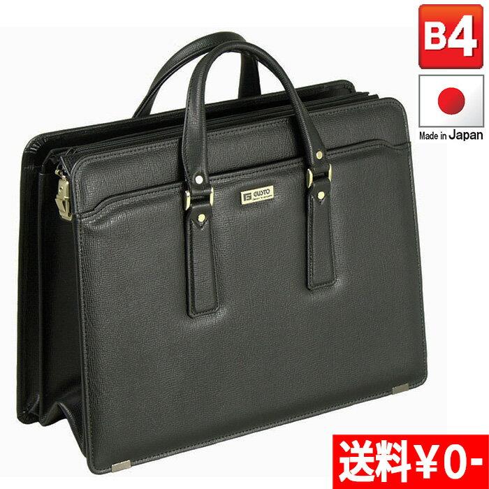 日本製 ビジネスバッグ メンズ ブリーフケース B4 42cm 書類や資料をたっぷり収納できる 新生活 プレゼント ギフト