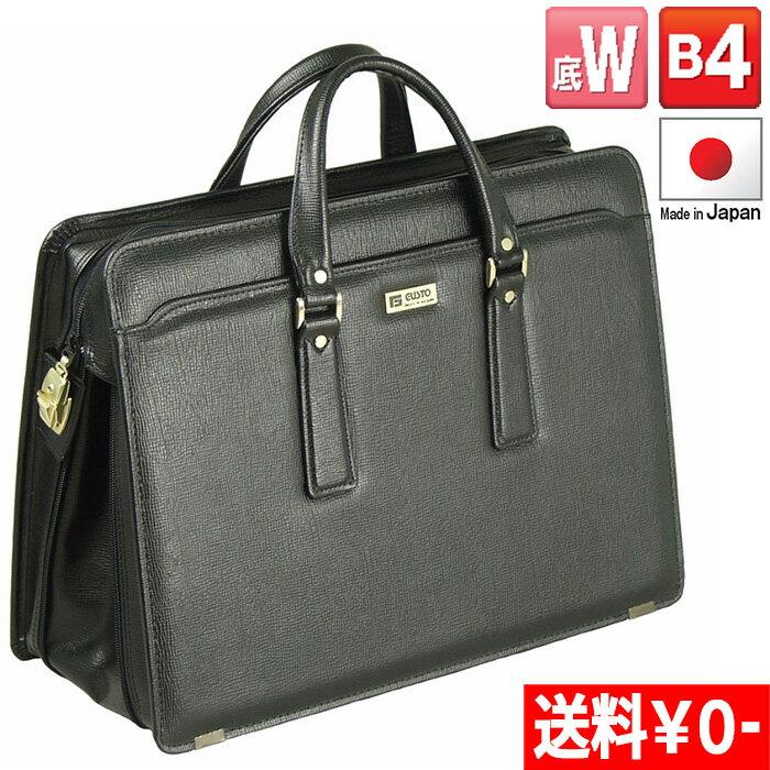 日本製 ビジネスバッグ メンズ ブリーフケース B4 42cm 底W 底マチダブル 書類や資料をたっぷり収納できる 新生活 プレゼント ギフト
