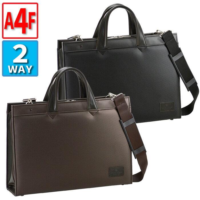 日本製 ビジネスバッグ ブリーフケース メンズ A4ファイル 2way 間仕切りつき ショルダーベルト付き