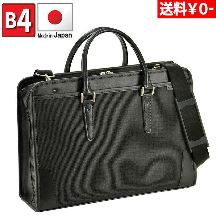 日本製 ビジネスバッグ ブリーフケース メンズ B4 A4 間仕切り付き ショルダーベルト付き ブラック