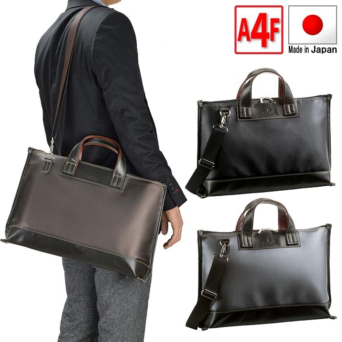日本製 ビジネスバッグ メンズ ブリーフケース A4 2way ショルダー付き 防水 新生活 プレゼント ギフト