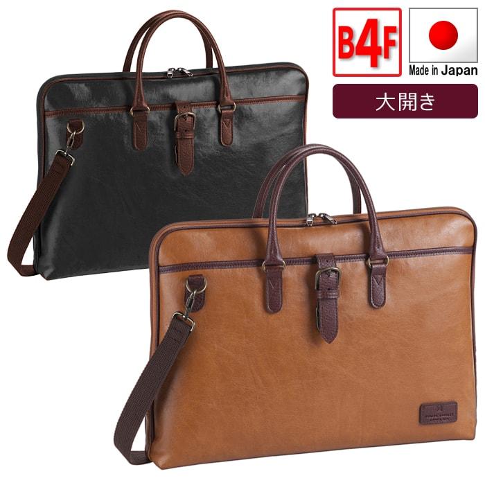 日本製 ビジネスバッグ メンズ ブリーフケース B4 A4 ショルダー付き 薄マチ 2way 新生活 プレゼント ギフト