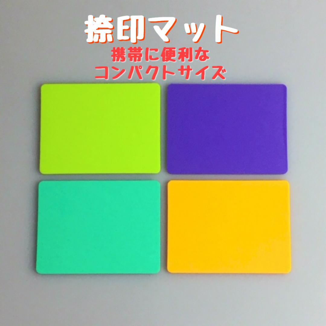シリコン製の捺印マットです 小サイズ 買い物 内容:1枚 天然ゴムにはない弾力と柔らかさで 紙にしわを作らず 綺麗な印影を押すことができます 安心安全の日本製 1枚 日本製 送料無料 爆売り シリコン製 捺印マット カラー:4色