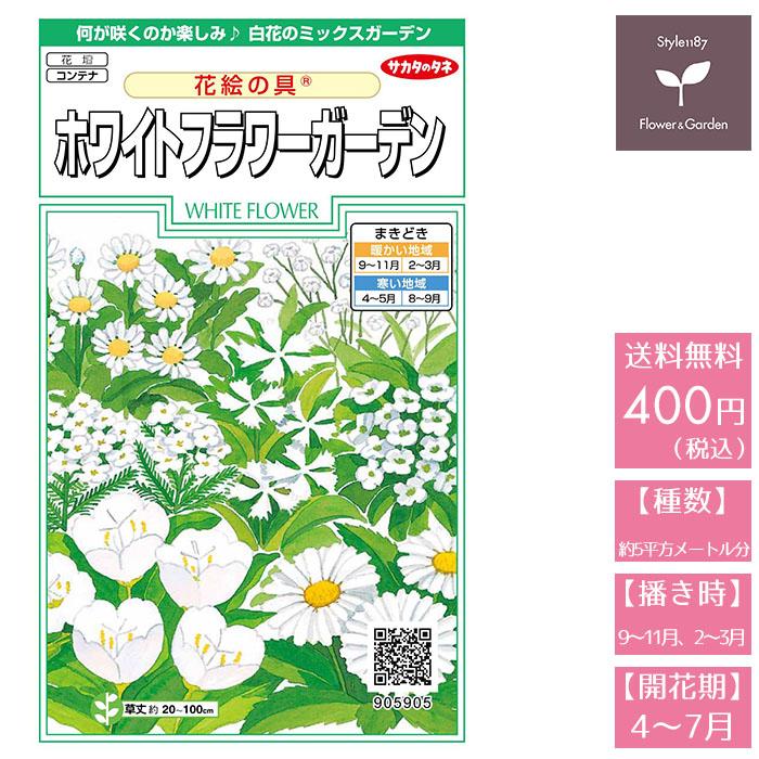 花壇やコンテナに直接まいて育苗の手間がかからない 休み 直まきでも楽しみたい草花 1袋でそれぞれの同系色コーディネートができます スーパーセール期間限定 何が咲くかは育てた方のお楽しみ サカタのタネ 花絵の具ホワイトフラワーガーデン 実咲花5905 花の種