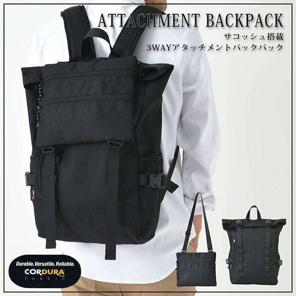 リュック バックパック リュックサック ショルダーバッグ サコッシュ搭載 3way スクエア型 A4サイズ 通勤 通学 大容量 鞄 バッグ メンズ ブラック