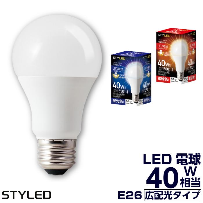 白熱電球40W相当の代替にオススメ LED電球 E26口金 40W相当 一般電球形 広配光タイプ 550lm 500lm スポットライト 省エネ 昼光色 驚きの値段で 電球色 受注生産品