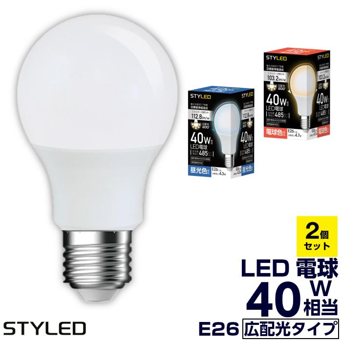商い 白熱電球40W相当の代替にオススメ 最新アイテム 在庫限り 選べる2個セット 1個当たり132円 STYLED スタイルド E26口金 一般電球形40W相当 昼光色 LED電球 広配光タイプ 電球色 485lm