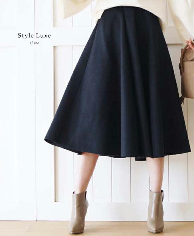 「styleluxe」(ネイビー)素敵なボリュームスカートの女性らしいスタイル紹介【F170129】【S171222】送料無料