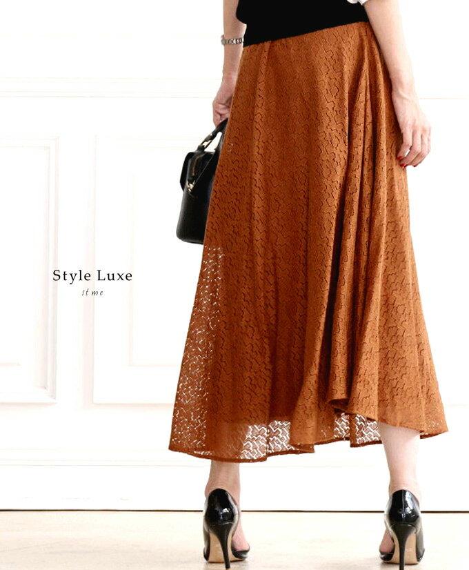 (ブラウン)繊細レースの綺麗なロングスカート「styleluxe」ママ ママコーデ キレイ目 透け感 大人 マキシスカート フレア お呼ばれ フォーマル 【F170922】【S180916】送料無料